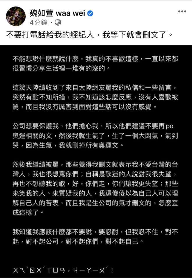 (翻攝自魏如萱臉書)。