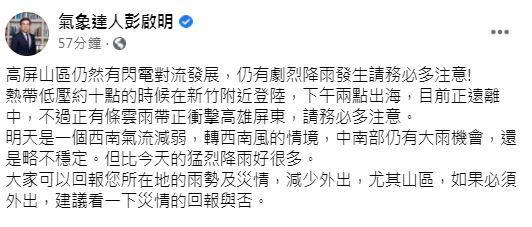 (翻攝自彭啟明臉書)