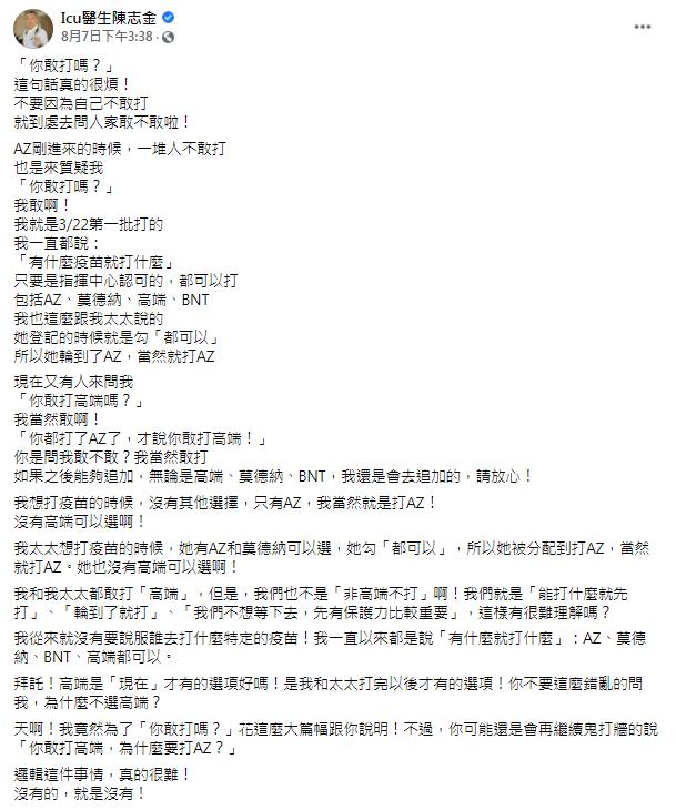 (翻攝自臉書Icu醫生陳志金)。