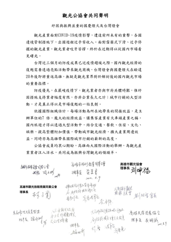 觀光公協會發聲明,回應高市藍營議員的質疑。圖/觀光公協會提供