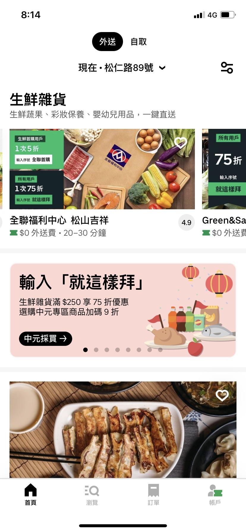 Uber Eats「中元專區」提供最低至5折的多項優惠。(業者提供)
