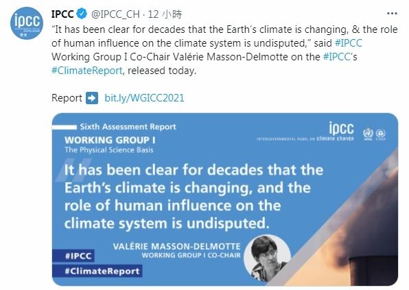 翻攝IPCC推特