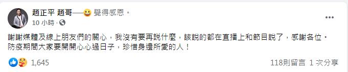 (翻攝自趙正平 趙哥臉書)。