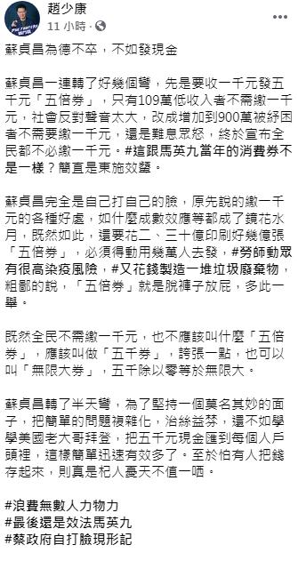 (翻攝自趙少康臉書)