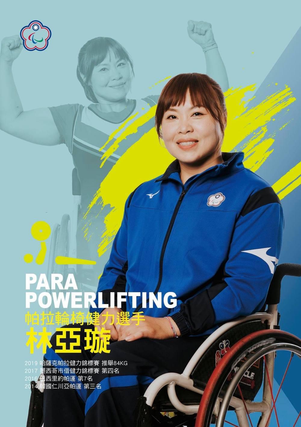 東京帕運8/24登場! 台灣10位國手點將錄   翻攝中華民國殘障體育運動總會臉書