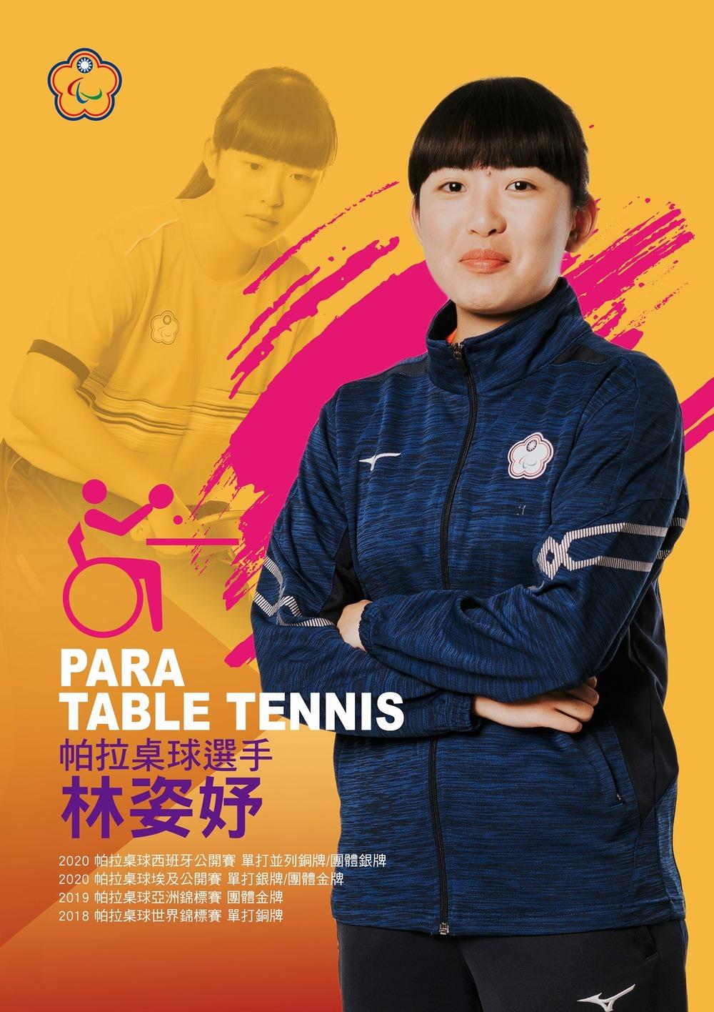 翻攝中華民國殘障體育運動總會臉書