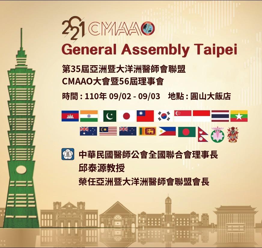 第35屆 CMAAO 亞洲暨大洋洲醫師大會聯盟會議,由我國醫師公會全聯會主辦。